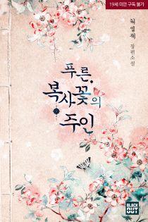 푸른 복사꽃의 주인