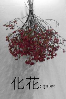 化花: 꽃이 되다