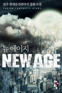뉴 에이지(New Age)