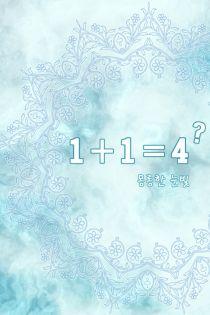 1+1=4?