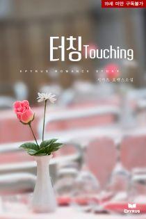 [BL]터칭(Touching)
