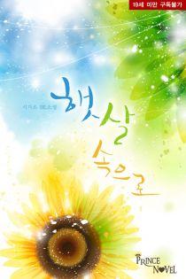[BL]햇살 속으로