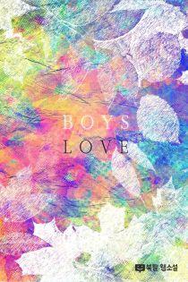 사랑이라는  이름.