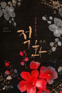 적화(赤花) : 붉은 꽃