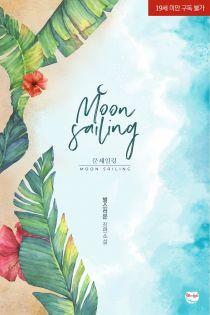 문 세일링(Moon Sailing)