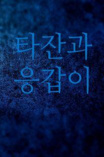 타잔과응갑이