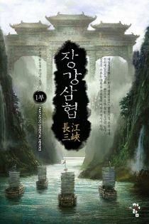 장강삼협 1,2부