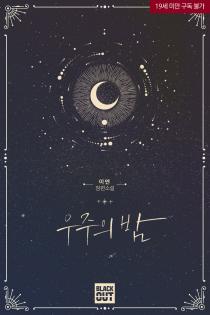 [BL] 우주의 밤