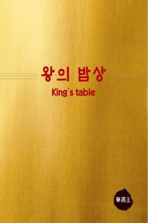 왕의 밥상
