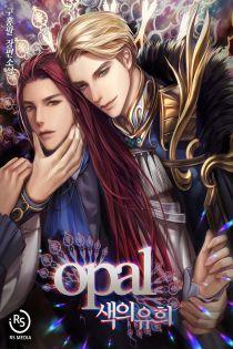 Opal, 색의 유희
