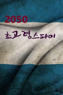2050초고령스파이