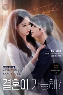 결혼이 가능해?