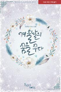 [BL]겨울날의 꿈을 꾸다