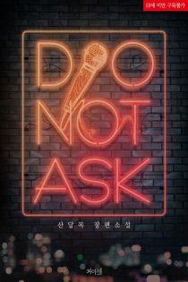 두 낫 애스크(DO NOT ASK)