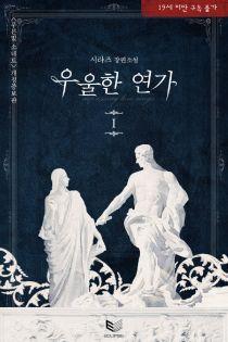 우울한 연가(〈푸른빛 소네트〉 개정증보판)(외전 포함)
