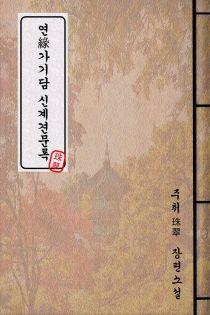 연(緣)가기담 신계견문록