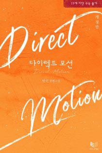 다이렉트 모션(Direct Motion)(개정판)(외전 포함)
