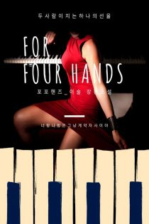 For four hands(포포핸즈)
