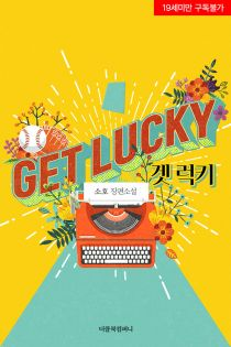 [BL]겟 럭키(Get Lucky)