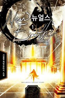 뉴얼스(New Earth)
