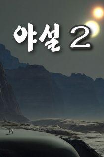 야설2 (옴니버스)