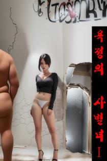 [금서]욕정의 사별녀Ⅰ