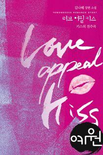 러브 어필 키스(Love Appeal Kiss)