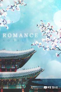 황제와의 로맨스