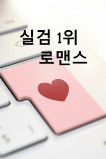 실검 1위 로맨스