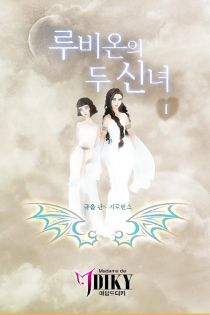 루비온의 두 신녀