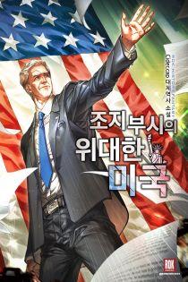 조지 부시의 위대한 미국