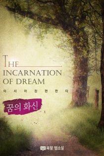 꿈의 화신(The incarnation of dream)
