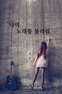 나의 노래를 불러줘
