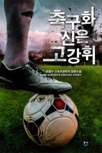 축구화 신은 고강휘