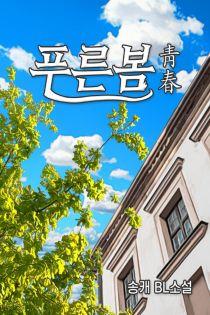 푸른 봄 (靑春)