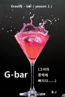 G-bar ( Gravity-bar ) 부제: 그녀의 중력에 빠지다.