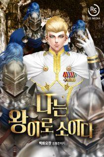 나는 왕이로소이다
