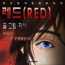 레드(RED)