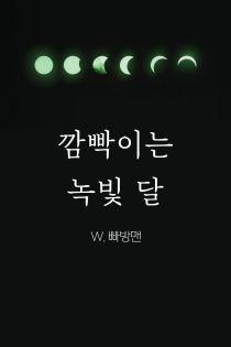 깜빡이는 녹빛 달