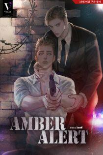 앰버 얼럿 (Amber Alert)