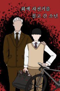 회색 자전거를 몰고 간 소년