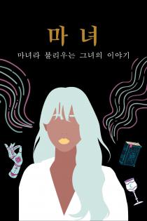 마녀 : 마녀라 불리우는 그녀의 이야기