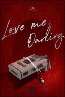 러브 미, 달링 (Love me, darling)