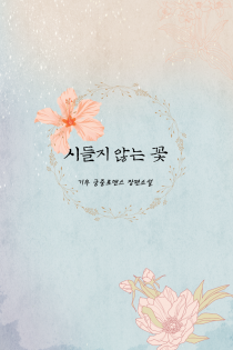 시들지 않는 꽃