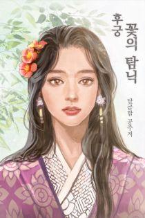 후궁,꽃의 탐닉(15세용)