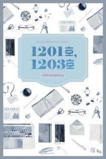 1201호, 1203호