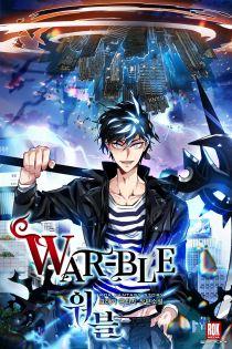 워블(War-ble)