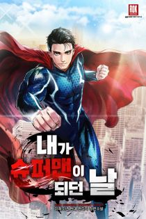 내가 슈퍼맨이 되던 날