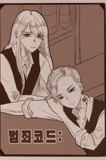 [bl] 범죄코드 : 동성愛