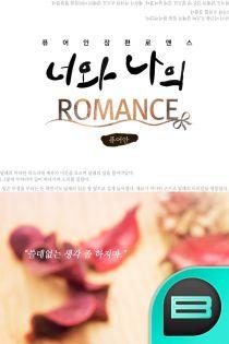 너와 나의 Romance